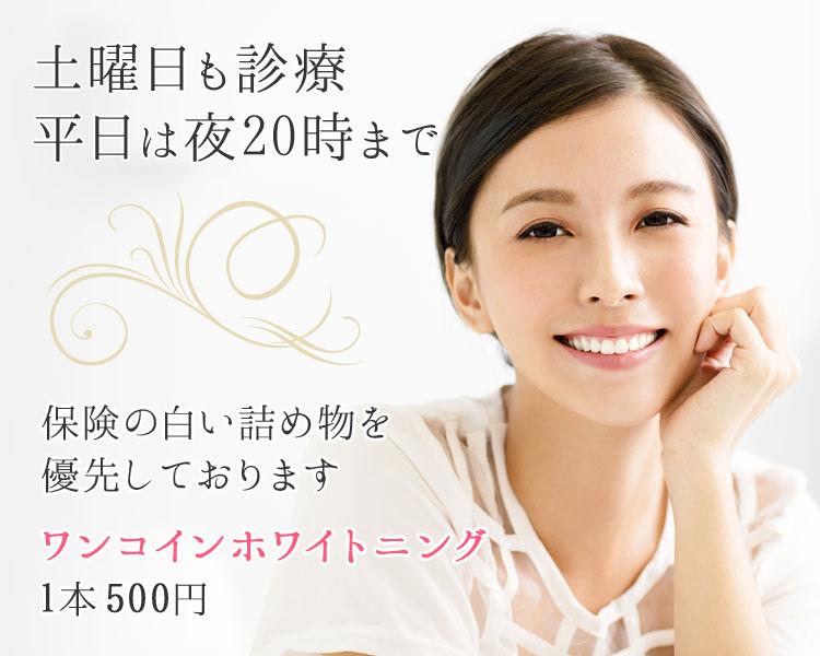 たかぎ歯科クリニック「樟葉駅」正面 くずはモール1Fの歯医者 | 大阪府枚方市